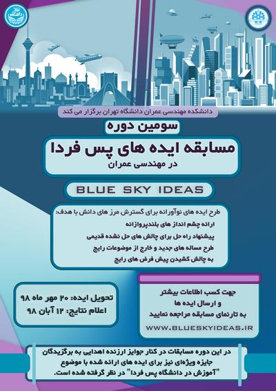سومین دوره مسابقه «ایدههای پس فردا» در مهندسی عمران
